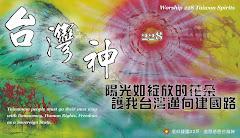 【預告】228台灣神追思感恩會暨「阿扁們」網聚