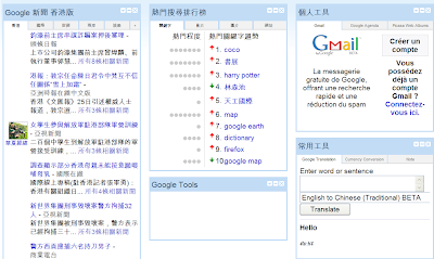 Page iGoogle Taiwan et Honk Kong