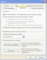Настройка опций проверки распознаваемого текста в программе ABBYY FineReader