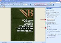 Обработка изображения в Microsoft Office Picture Manager