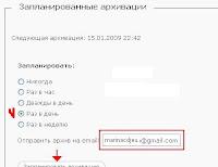 Запланированные архивации базы данных с плагином WordPress Databaze Backup