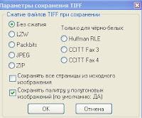 Настройка опций программы IrfanView