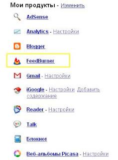 Feedburner.google.com в аккаунте Google