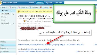 DonkeyMails لعمل مرتب شهرى النت 7878658787.png