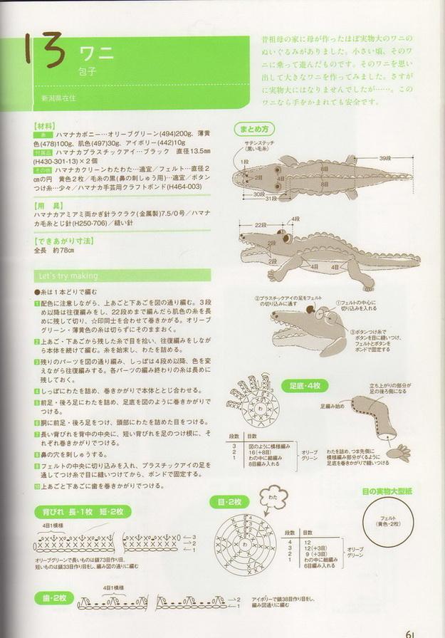 Связать крючком игрушку крокодил схема