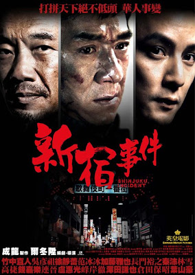http://3.bp.blogspot.com/_iERxlHyV5AA/SdGmKCLTisI/AAAAAAAAAQA/xbtCOhJeT6A/s400/Shinjuku_Incident.jpg