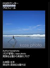 kaze photo