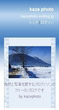 kaze photo exblog jp