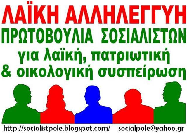 Πρωτοβουλία Σοσιαλιστών για Λαϊκή, Πατριωτική και Οικολογική Δράση