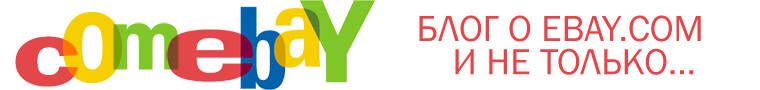 Блог о Ebay.com и не только...