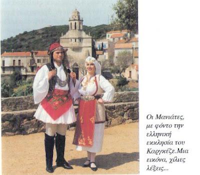 Οι Έλληνες του Καργκέζε