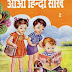 हिन्दी - अंग्रेजी का वाक् युद्ध