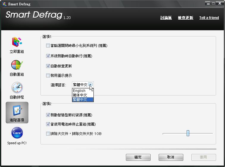 [smart_defrag_02_2009-07-07_001930.png]