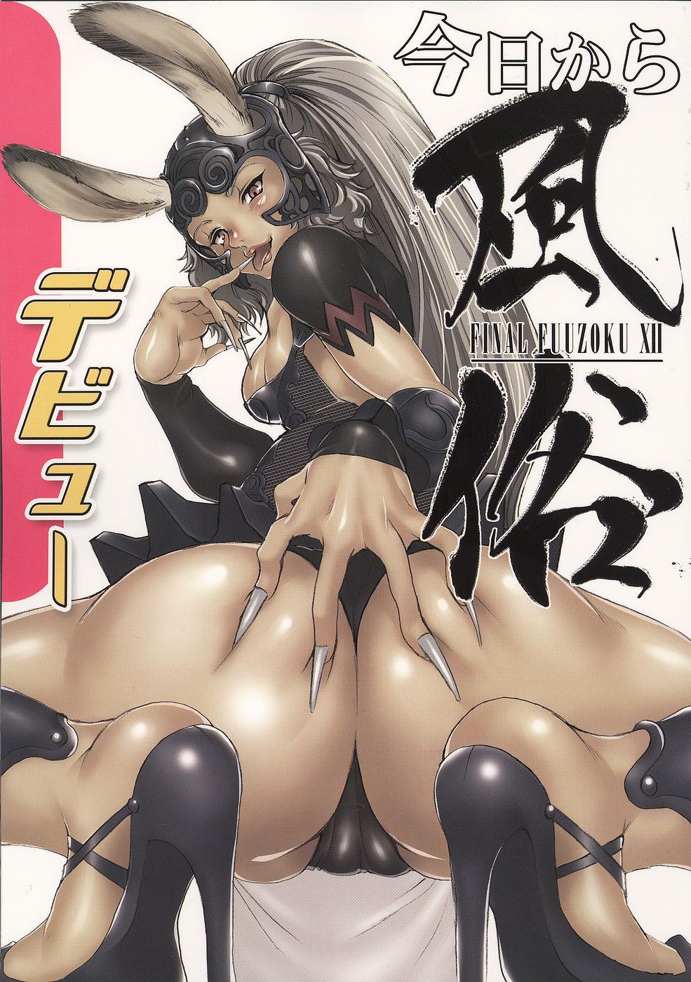 01 Final Fantasy XII   Sex Debut