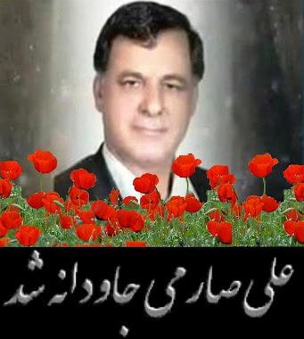 علی صارمی و علی اکبر سیادت اعدام شدند