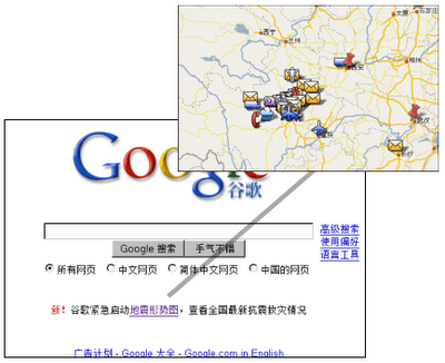 Google earthquake, relief in China, chinaearthquake