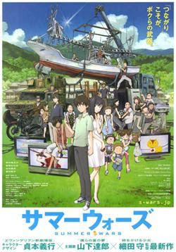 Summer Wars Manga Film