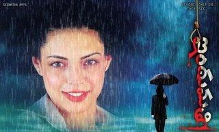 Indhumathi Movie Download, Bollywood Movie, Hindi Movie, Kerala Movie, Punjabi Movie, Bollywood Movie, Telugu Movie, Movie DOwnload, Online Streaming Movie Download, Watching Movie Download