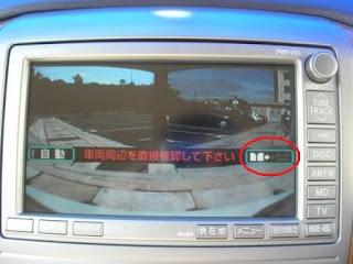Toyota Alphard Change View Button