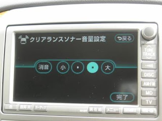 Toyota Alphard Sonar Sound Settings