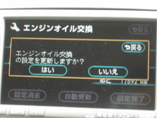 Toyota Alphard Confirmation Screen