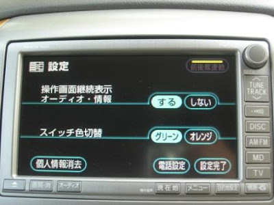 Toyota Alphard Erase Personal Info