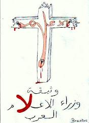 كليك على الرّسم .. وثيقة وزراء الاعلام العرب .. 2