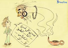 التونسي و مصباح علاء الدين
