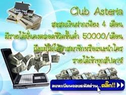 Club Asteria สนใจคลับแอสทีเรีย