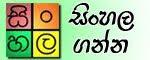 Get Sinhala Unicode