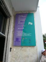 日本移民資料館