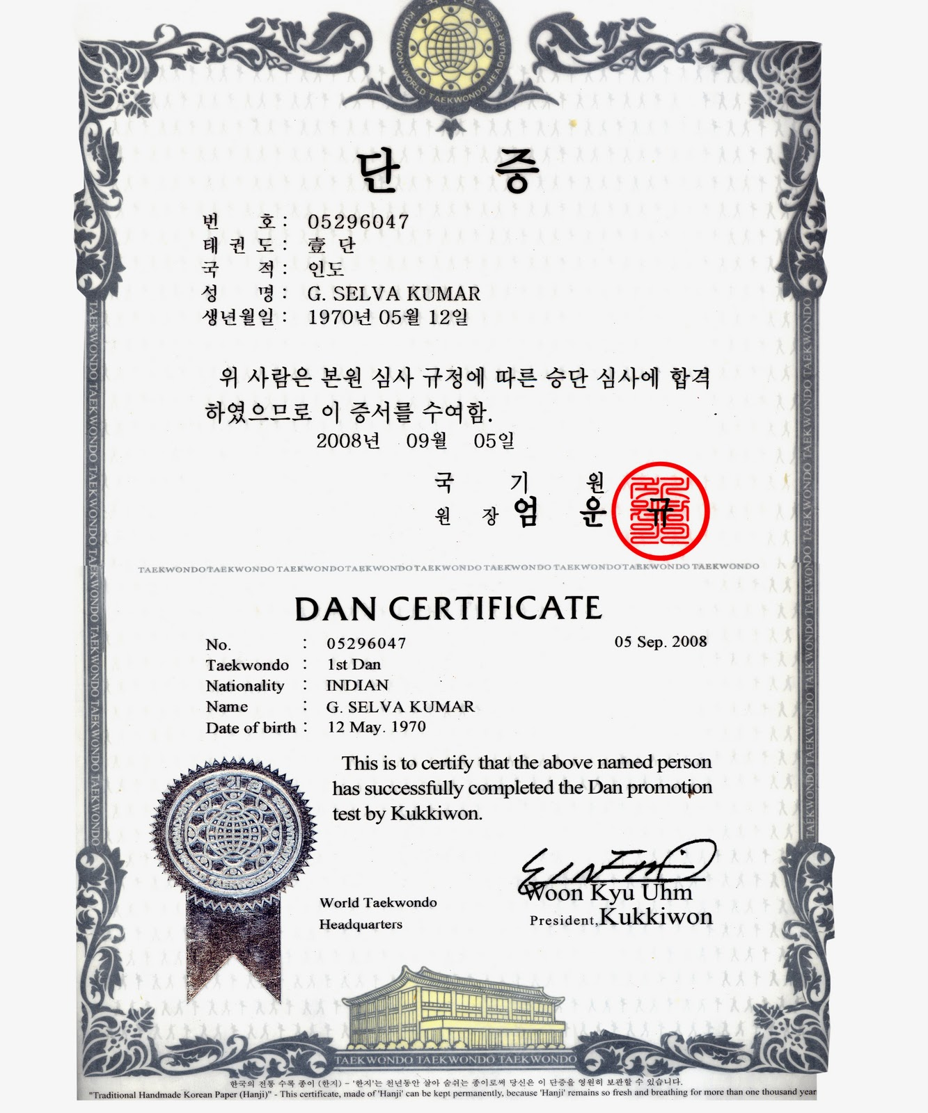 taekwondo certificates hd joy studio design gallery