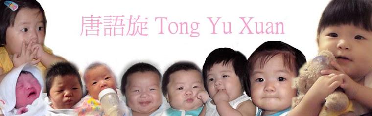唐語旋 Tong Yu Xuan