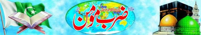 Zarb-e-Momin