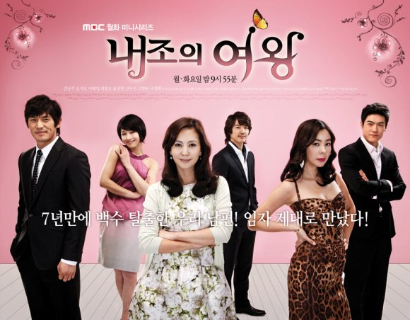 Film Drama Korea Queen of Reversal