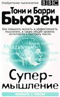 Скачать  книгу Тони Бьюзена о картах ума - Супермышление