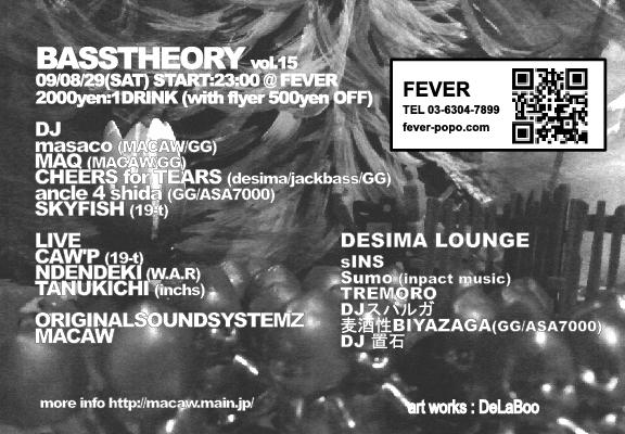 next showcase 090829 bassthrory @ fever 新代田