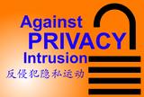 反侵犯隐私运动