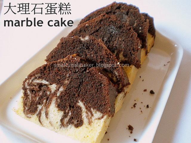 Marble Cake 大理石蛋糕