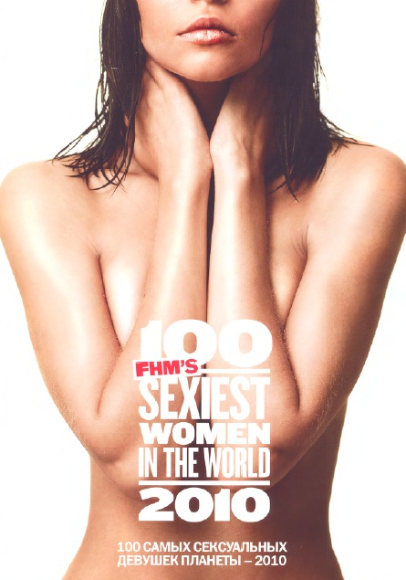Sexy women on the planet