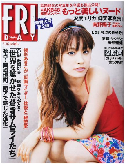 Friday Magazine Sexy Japanese Nude Babes - 16 July 2010