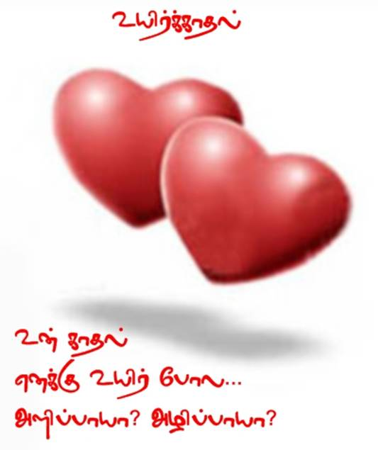 tamil love quotes wallpapers. Sad Love Quotes In Tamil
