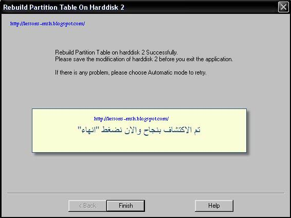 Partition Table Doctor لأستعادة الهاردديسك 18.jpg