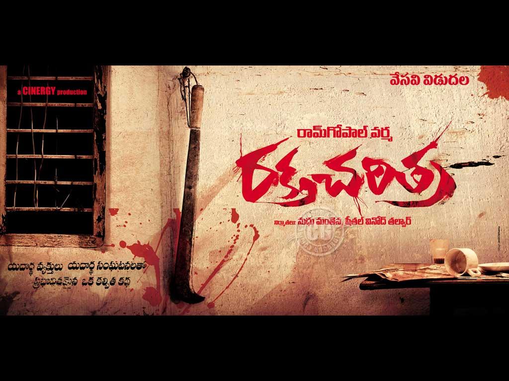 Cine Film Actors Rakta Charitra: :::CINE FILM ACTORS: RAKTA CHARITRA