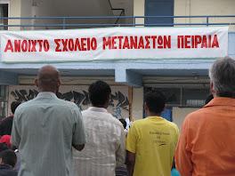 Ανοιχτό Σχολείο Μεταναστών Πειραιά
