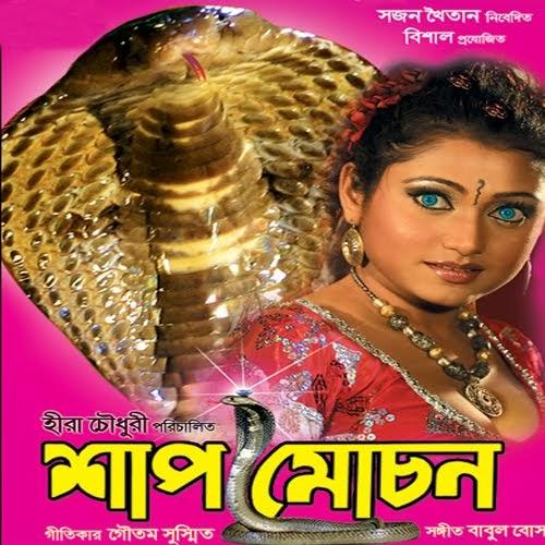 Ami Ki Tomay Songs Download: Sur: Shapmochon(2007)-bengali Movie Mp3 Song Download