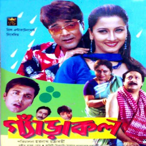 Ami Ki Tomay Songs Download: Sur: Garakol (2003)-bengali Movie Mp3 Song Download
