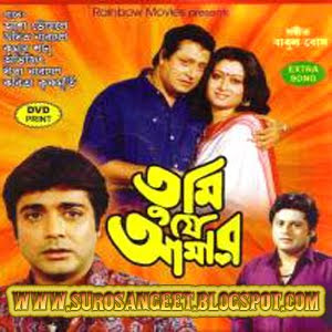amar sangi bengali film mp3 song download