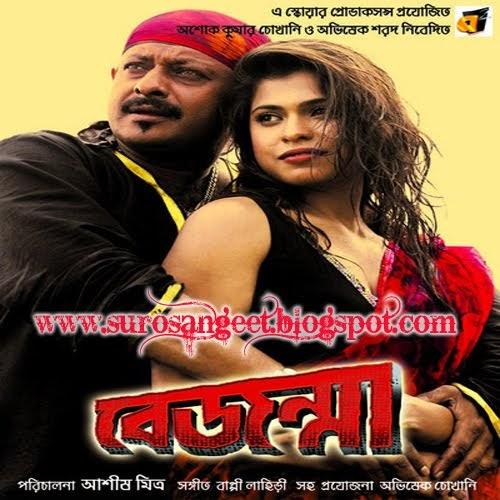 Ami Ki Tomay Songs Download: Bengali Movie Mp3 Song Download