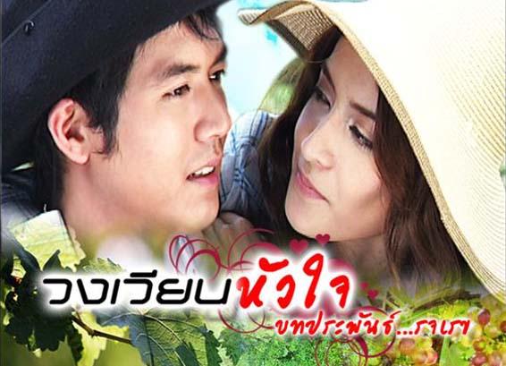 GossipnessParty: Wong Wian Hua Jai (Love rotation) Thai lakorn